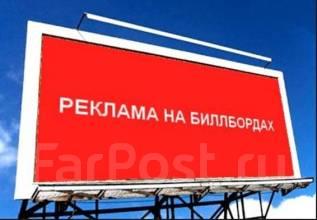 Реклама на щитах Аренда билбордов и видео экранов. Размещение рекламы