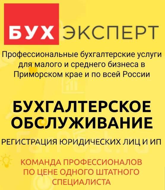 Регистрация ооо в приморско крае регистрации ооо регфорум