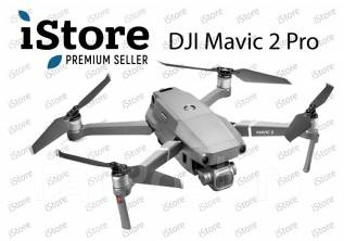 Квадрокоптер DJI Mavic 2 Pro. Оригинал! Гарантия! iStore