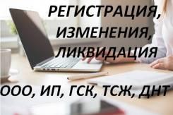 Регистрация: ООО, ИП, ГСК, ТСЖ, ДНТ