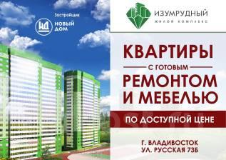 """Квартира+Ремонт """"под ключ"""" в ЖК """"Изумрудный"""""""
