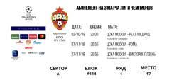Билеты на матчи ЦСКА в ЛЧ с Рома и Виктория Плзень. 1ый ряд