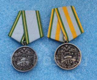 Медаль (120 - 125) лет Уссурийскому казачьему войску - комплект