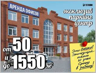 Идеальный офис для успешной компании от 50 м2. 50кв.м., улица Бестужева 21б, р-н Эгершельд. Дом снаружи