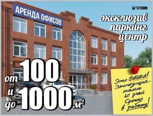 Идеальный офис для успешной компании от 100 м2. 100кв.м., улица Бестужева 21б, р-н Эгершельд. Дом снаружи
