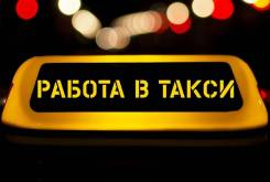 Водитель такси. Ип Добрицкий К Л. Улица Вокзальная 47