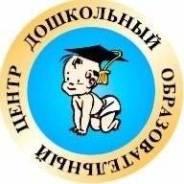 Воспитатель детского сада. ИП Малахова О.В. Остановка Ж/д вокзал