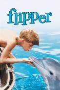 Флипер, 195/80R15