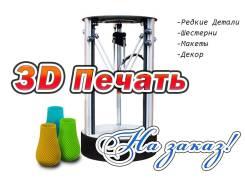 3D принтер. Моделирование и 3D печать деталей на заказ в г. Уссурийске