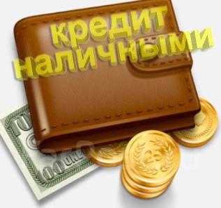 Профессиональная Помощь в Оформлении - Получении Кредита!