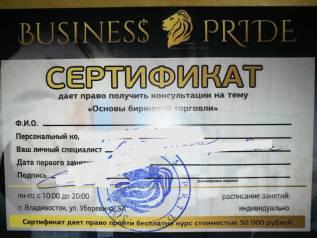 Бизнес сертификат