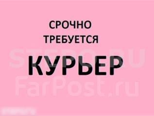 Курьер. ИП Щербуха. Владивосток