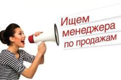 """Менеджер по продажам. ООО""""МАРН"""". Улица Днепровская 27 стр. 2"""