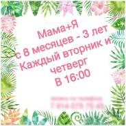 """Развивающие занятия """"Мама+Я"""""""