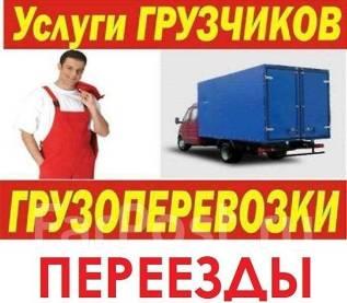 Грузчики-переезды, Грузовик, Вывоз мусора, выгрузка фур вагонов