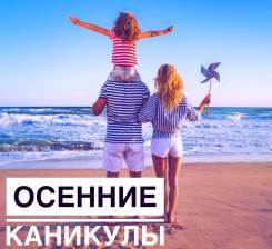 Абхазия. аа. Пляжный отдых. Осенние каникулы для всей семьи