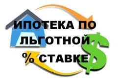Помощь в получении ипотеки на льготных условиях