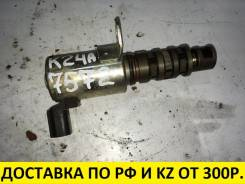 Клапан vvt-i. Honda: Elysion, Accord, Odyssey, CR-V, Accord Tourer, FR-V, Edix, Stream, Civic, Stepwgn Двигатели: K24A, K20A6, K20A7, K20A8, K20Z2, K2...