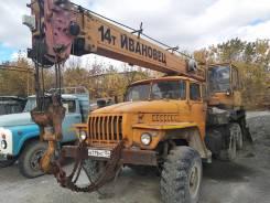 Ивановец КС-3574. Автокран, 10 000куб. см., 14 000кг., 14,00м.