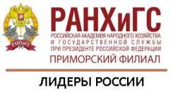 """""""Лидеры России """" — это открытый конкурс для новых руководителей"""