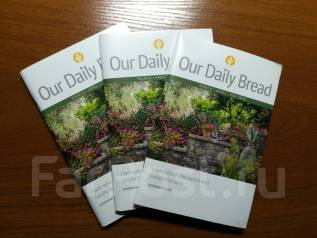Our Daily Bread Книжка (For FreeБесплатно)