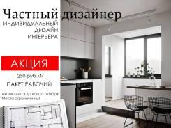 Дизайн интерьера, авторское сопровождение, ремонт
