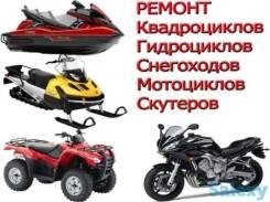 Ремонт снегоходов, квадроциклов и гидроциклов