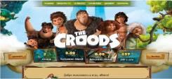 Скрипт проекта The Croods