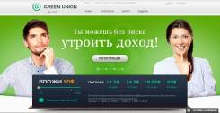 Движок хайп проекта Green-Union