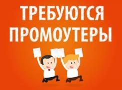 Промоутер. ИП Сергеев Сергей Васильевич. Улица Воропаева 22