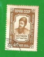 Марка 40 коп. 1959 г. Махтумкули. Классик Туркменской литературы.