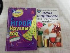 Книги игры для компании.