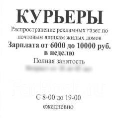 Курьер. ИП Скороход С.И. Владивосток