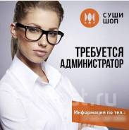 Администратор-кассир. Проспект Комсомольский 6