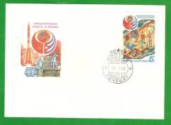 Коллекционный конверт 2-й. (серия 3 шт. )Международные полеты в космос