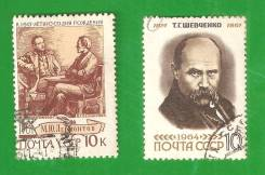 Лот из 2-х марок 1964 г. Ю. М. Лермантов и Т. Г. Шевченко.