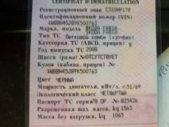 Skoda Fabia. Продам ПТС с железом skoda fabia 2008г черный 1.2 бензин 70л. с.