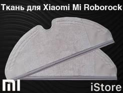 Сменный тканевый материал для робота-пылесоса Xiaomi Mi Roborock