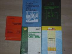Книги по радиоэлектроники и связи
