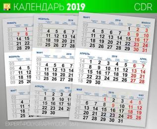 Печать календарей 2019 Квартальные календари цифровая офсетная печать