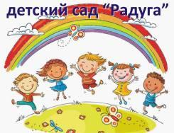 """Няня-воспитатель. Мини детский сад """"Радуга"""". Улица Зареченская 11"""