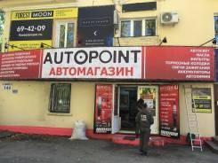 Продам действующий автомагазин