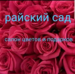 """Продавец-флорист. ООО """"Александр"""". Улица Фрунзе 21"""