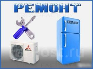 Ремонт холодильников, морозильников, кондиционеров. на дому! Низкие цены!