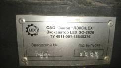 ЭО 2626. Экскаватор погрузчик эо 2626. 2008 год