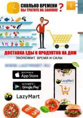 Еда и продукты с бесплатной доставкой во Владивостоке