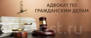 Юридическая помощь. Адвокат. Успешный опыт.