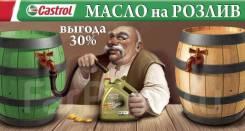BP Visco. Вязкость 5W-30