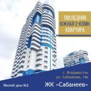 2-комнатная, улица Сабанеева 14в. Баляева, застройщик, 63кв.м.