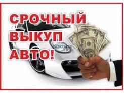 СрочныйВыкуп авто!
